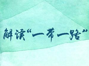 """【图解新闻】解读""""一带一路"""""""