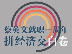 【图解台湾20】蔡英文就职一周年 拼经济交白卷