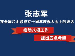 2017年5月24日,全国台企联成立十周年庆祝大会