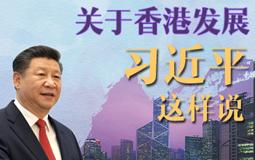 关于香港发展 习近平这样说