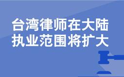 台湾律师在大陆执业范围将扩大