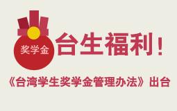 台生福利!《台湾学生奖学金管理办法》出台