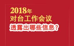 2018年对台工作会议 透露出哪些信息?
