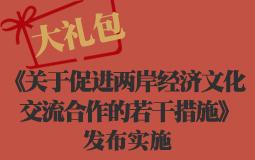 大礼包!《关于促进两岸经济文化交流合作的若干措施》发布实施