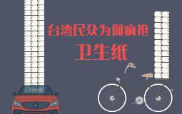 台湾民众为何疯抢卫生纸
