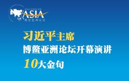 习近平主席博鳌亚洲论坛开幕演讲10大金句