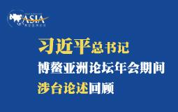 习近平总书记博鳌亚洲论坛年会期间涉台论述回顾