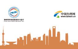 海峡两岸网络新媒体大陆行采访团探寻上海文化软实力
