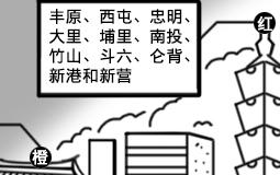 台湾空气污染