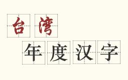 台湾年度汉字