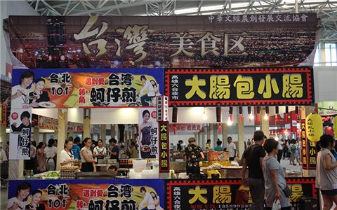 2018年天津·台湾商品博览会7月5日至8日举行 600余家企业参展