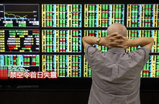 台股崩盘跌逾570点,创史上最大跌幅。(台媒图)