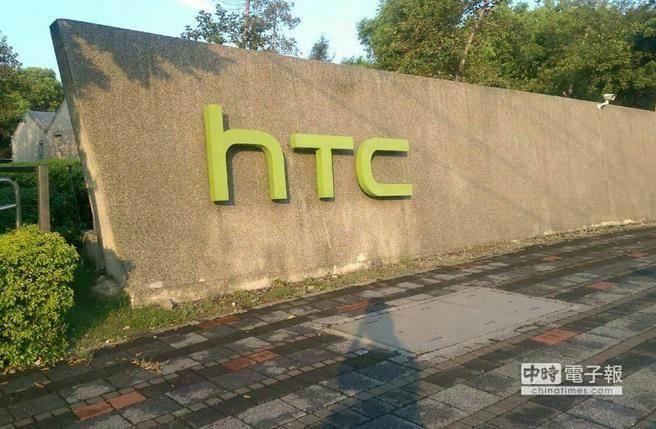 台湾HTC总部裁员 预计400人10底前走路