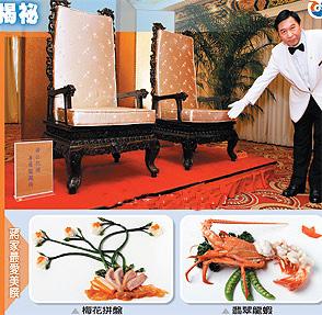 台北圆山饭店庆祝一甲子 首度公开传奇