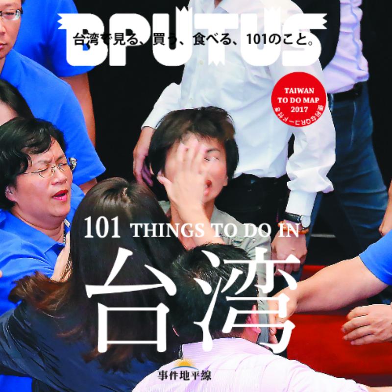 """台湾网友自制封面生成器 寻找台湾""""最美的风景"""""""