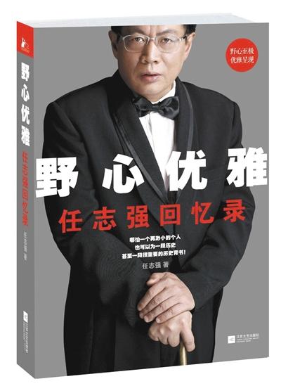 任志強 其實我是中國第一個『投資』電視劇的人(1)