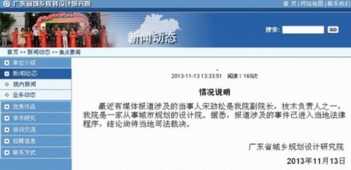 广东省城乡规划设计研究院网站截图