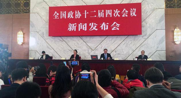 全国政协十二届四次会议举行新闻发布会