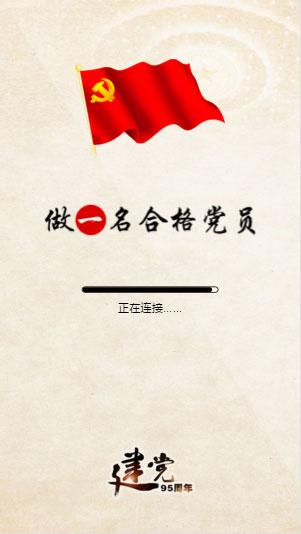 """建党95周年特别策划:""""一键""""了解从严治党"""