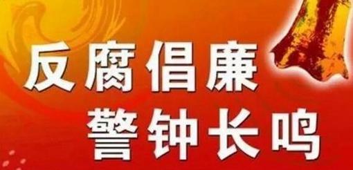习近平主持政治局会议 研究部署党风廉政建设和反腐败工作