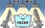 """习近平""""4·19讲话""""蕴含国家网络治理的""""五观"""""""
