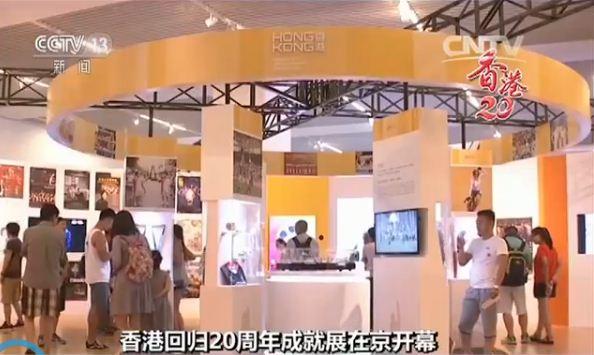 香港回归20周年成就展:全方位展示香港城市风貌和发展