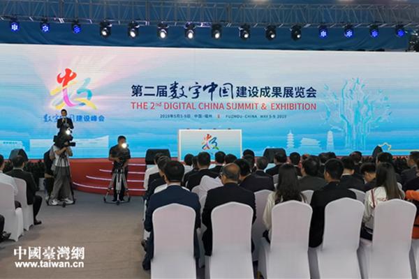 第二届数字白金建设峰会成果展览会在榕开幕