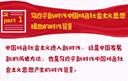 一图读懂习近平新时代中国特色社会主义思想