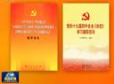 [视频]党的十九届四中全会精神学习辅导材料出版