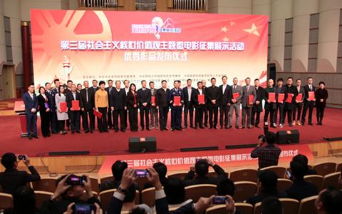 第三届社会主义核心价值观主题微电影征集展示活动优秀作品发布仪式在京举行