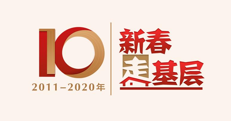 新春走基层10周年logo-jpg格式.jpg