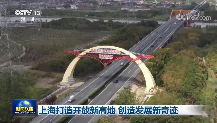 上海打造开放新高地 创造发展新奇迹