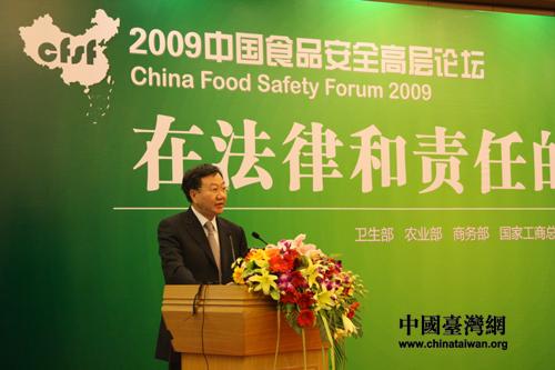商务部副部长姜增伟在2009中国食品安全高层论坛上发言.(中国台湾