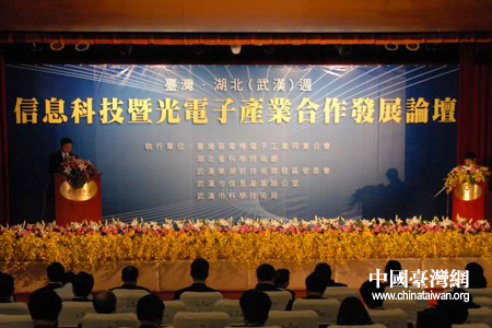 台湾湖北周 信息科技暨光电子合作论坛 在台举行