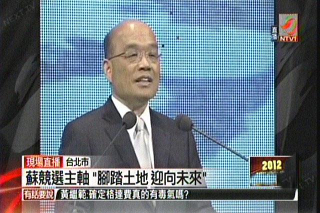 苏贞昌正式表态参加2012年台湾地区领导人选举