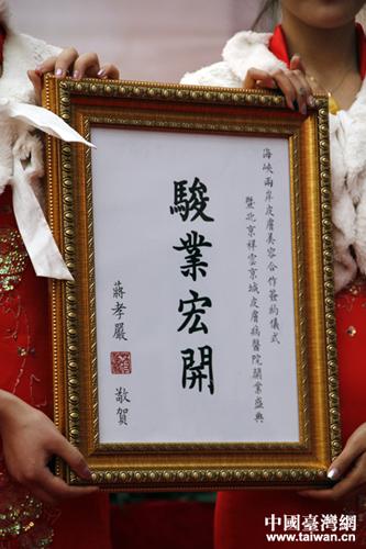 海峡两岸皮肤美容合作签约仪式今日在京举行(
