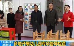 """早安海峡:中国大学给日企高管开""""总裁班"""""""