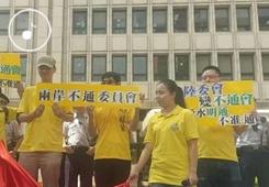 早安海峡 新党抗议陆委会打压两岸交流