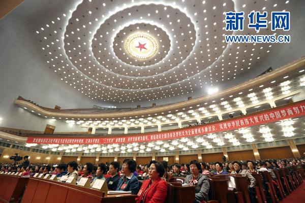 中国妇女代表大会_中国妇女代表大会开幕 习近平等七常委出席_要闻_中国台湾网