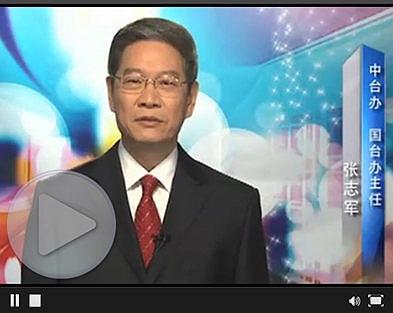 中台办、国台办主任张志军向台湾同胞拜年