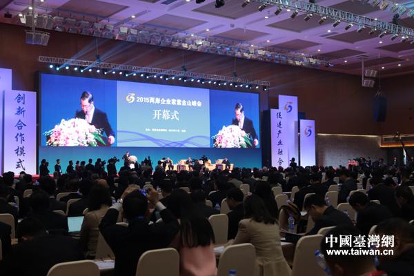 2015两岸企业家紫金山峰会于11月3日在南京开幕