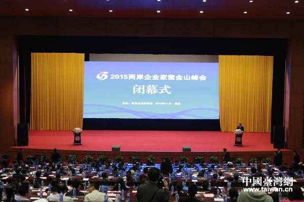 2015两岸企业家紫金山峰会共同倡议