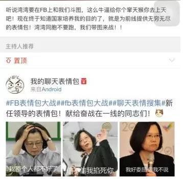 台湾暴力被意义事件低估网络的表情被碾压搞笑大陆包表情图片