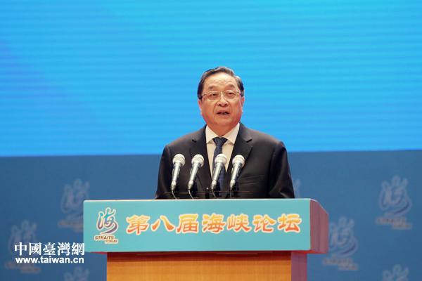 中共中央政治局常委、全国政协主席俞正声出席第八届海峡论坛大会并致辞