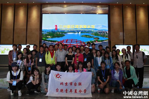 2017年台胞青年夏令营北京分营参观兰州新区规划展示馆