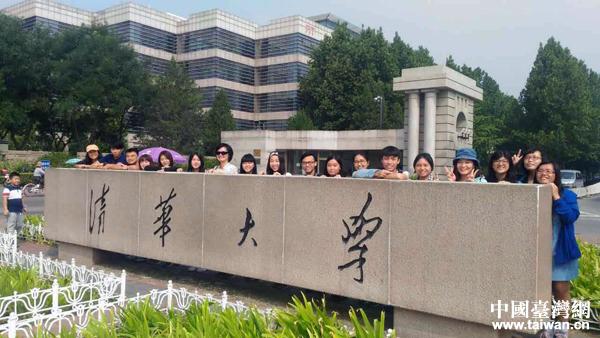 『創視野333(北京)未來築夢之旅』結束 臺灣青年:想來北京闖闖(圖)