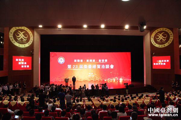 第23届鲁台经贸洽谈会开幕