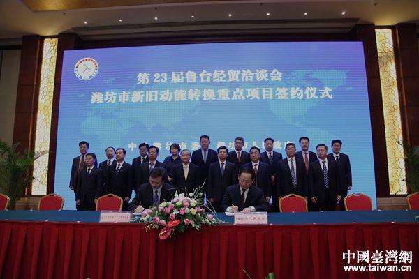 潍坊市新旧动能转换重点项目签约仪式举行