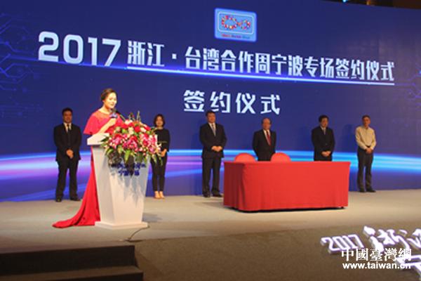 2017浙台合作周宁波专场推甬台集成电路产业合作