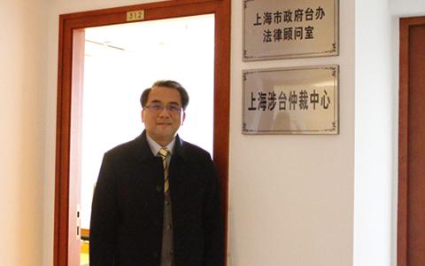 上海市台办法律顾问制度服务在沪台商台胞台属